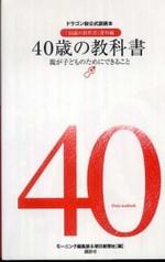40kyoukasyo