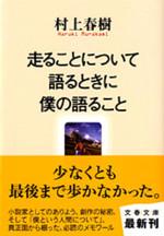 Muraharu